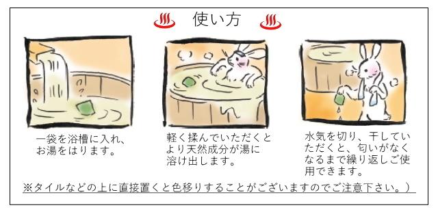 当帰の入浴